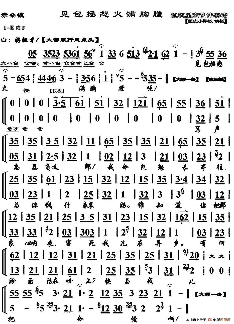 赤桑镇 选段 京胡伴奏谱
