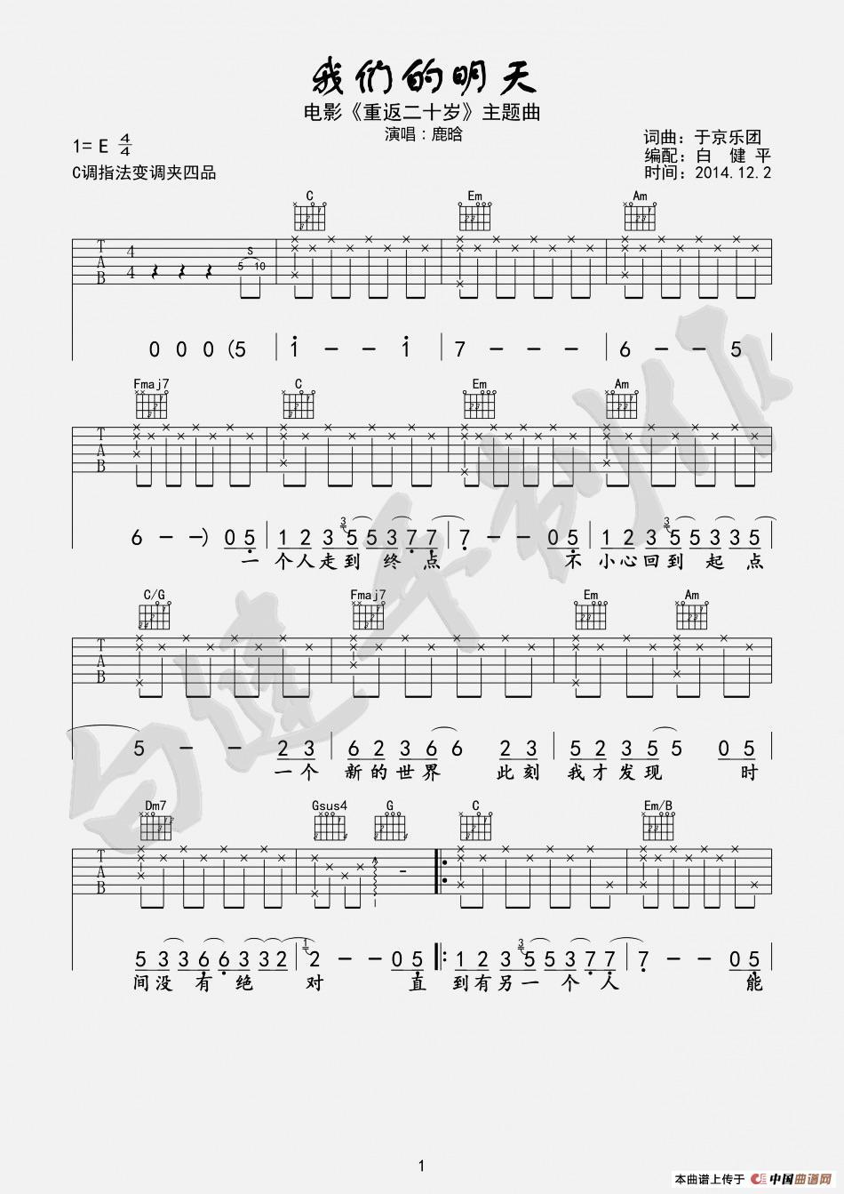 我们的明天(吉他六线谱)