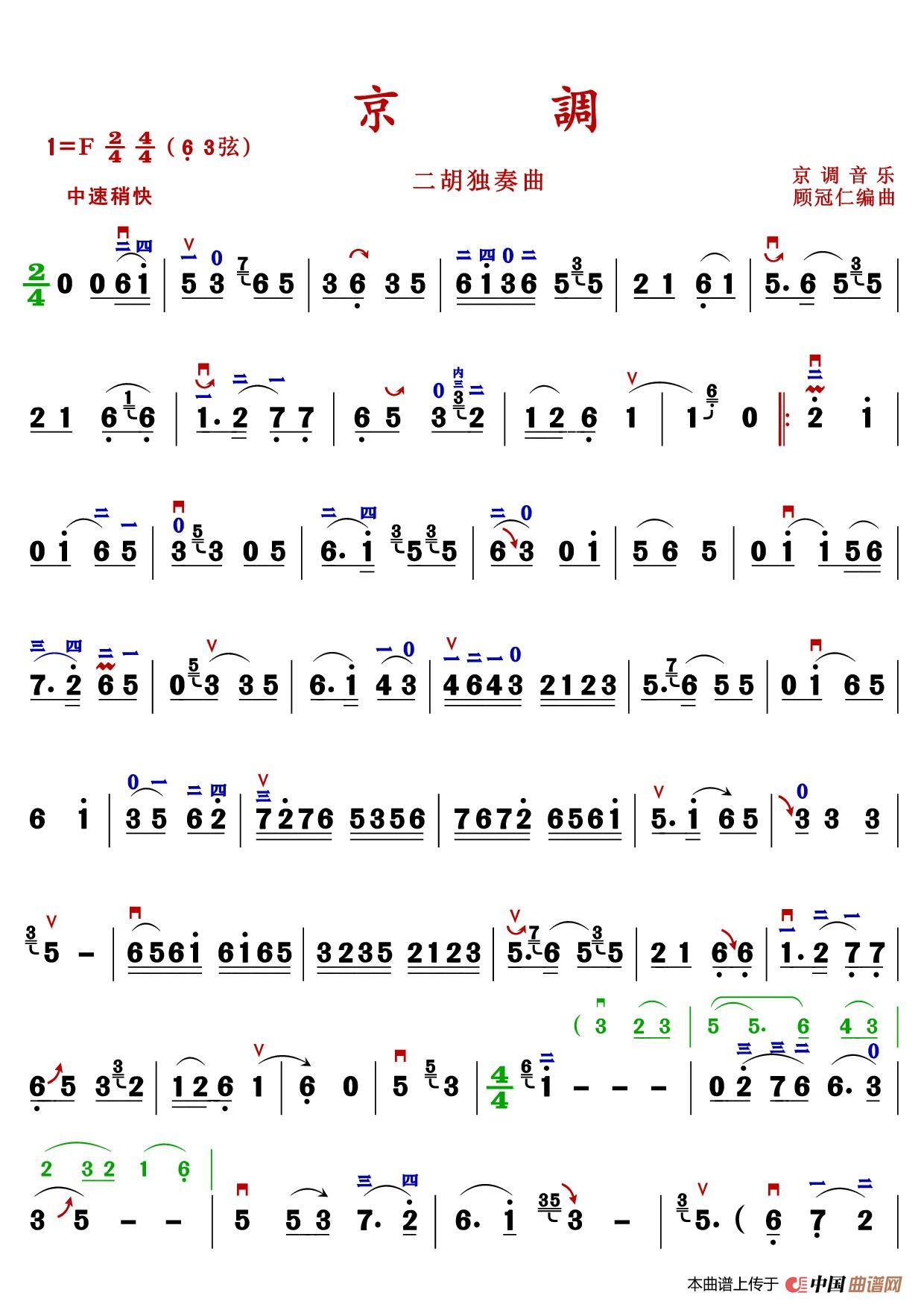 京调(二胡演奏谱)_千亿国际网页版