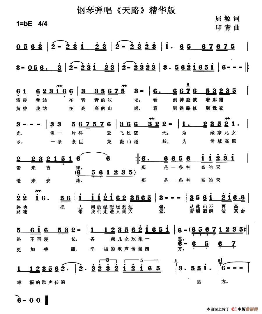 天路(钢琴弹唱精华版,简谱)