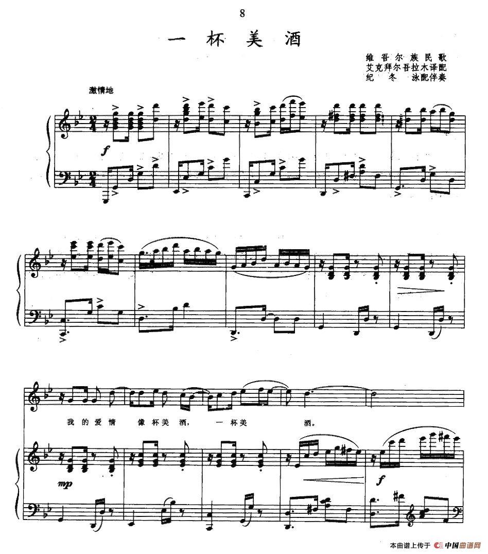 十杯酒古筝曲一级曲谱-民歌 维吾尔 美酒 正谱