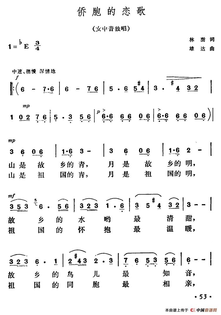 抚仙湖恋歌曲谱吕薇