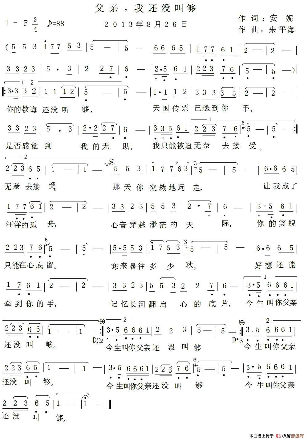 电子琴父亲简谱歌谱