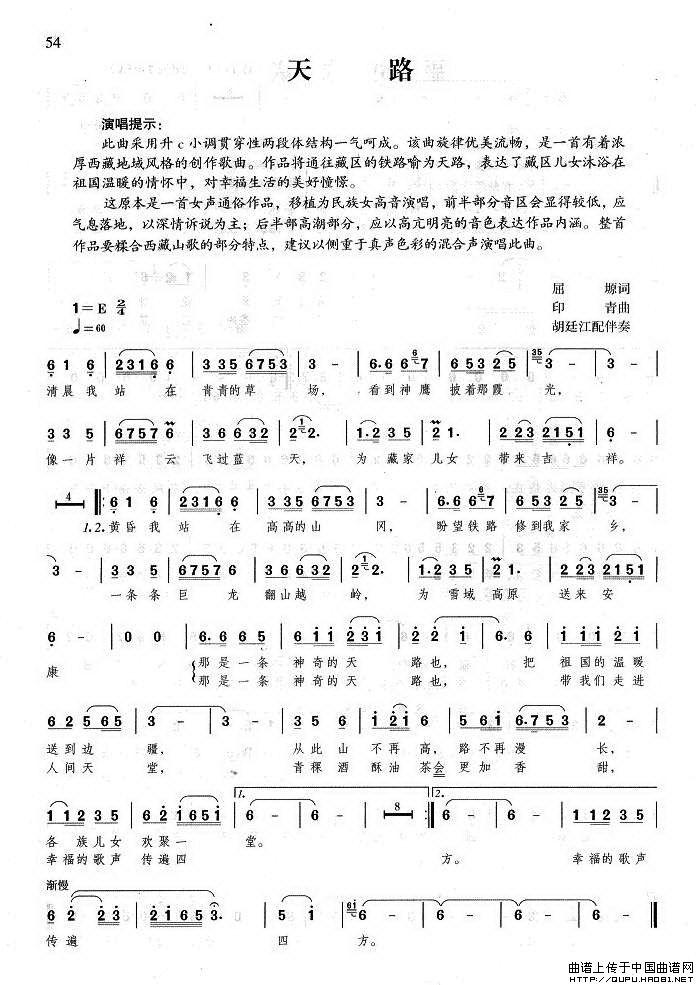 天路葫芦丝简谱歌谱