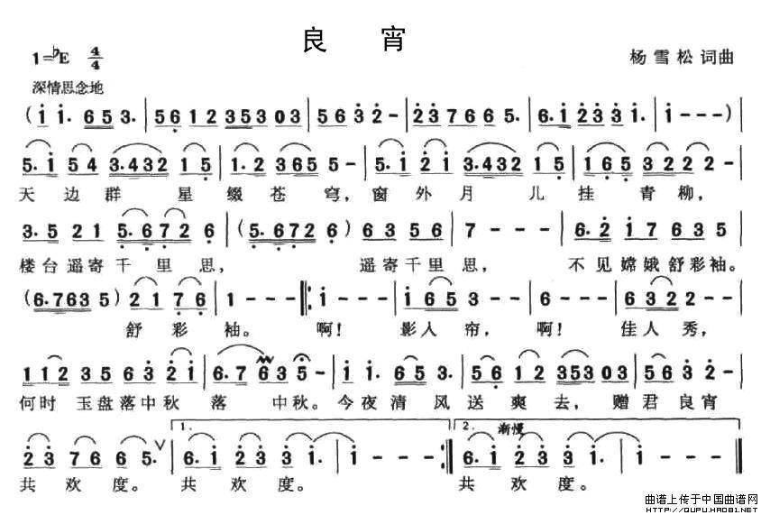 良宵(杨雪松词曲)_简谱图片