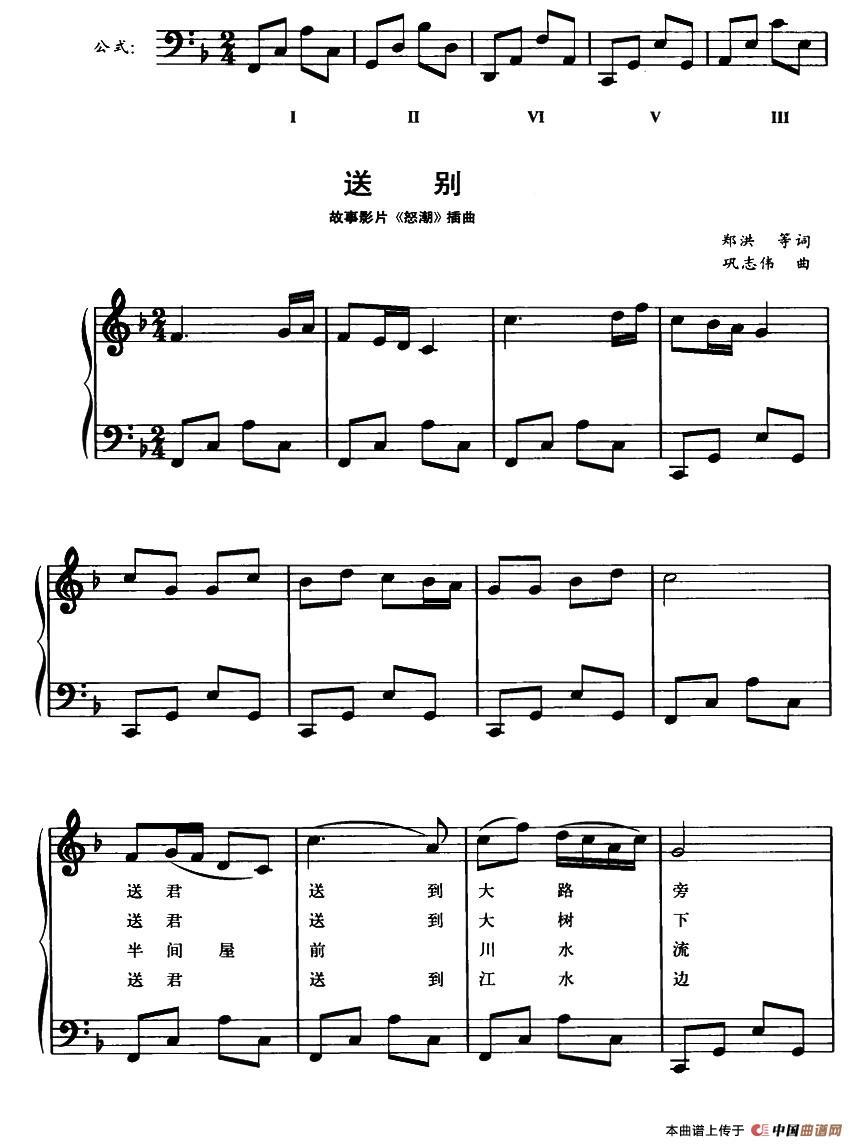 送别(故事影片《怒潮》插曲,钢琴公式化即兴伴奏谱)_简谱图片