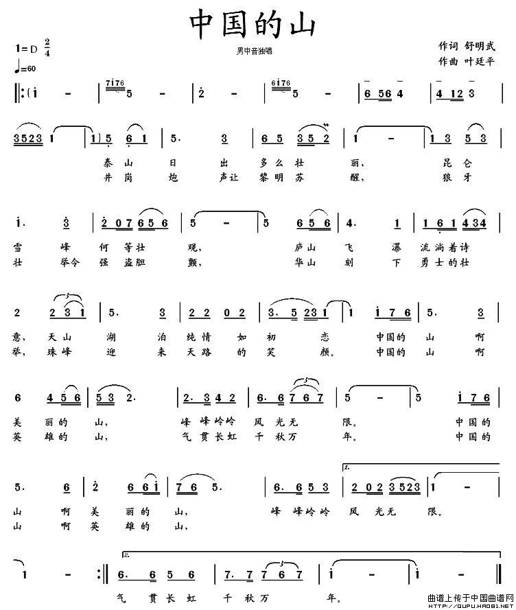《采山》歌曲曲谱