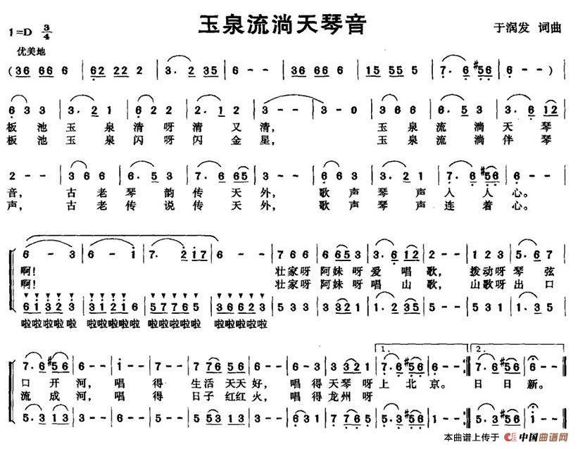 """玉泉流淌天琴音 提示:在曲谱上按右键选择""""图片另存为"""",可以将曲谱图片"""