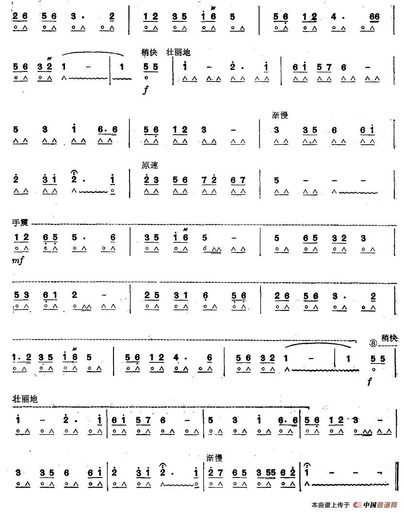 我的祖国_口琴谱_搜谱网