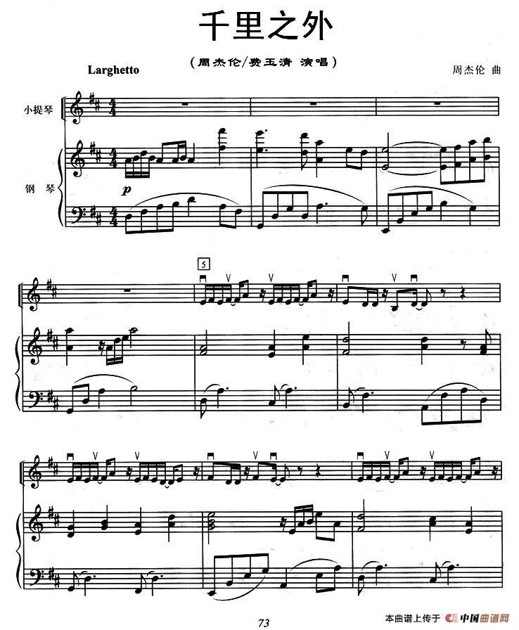千里之外 小提琴谱