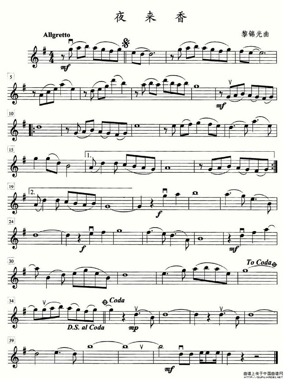 夜来香 小提琴谱