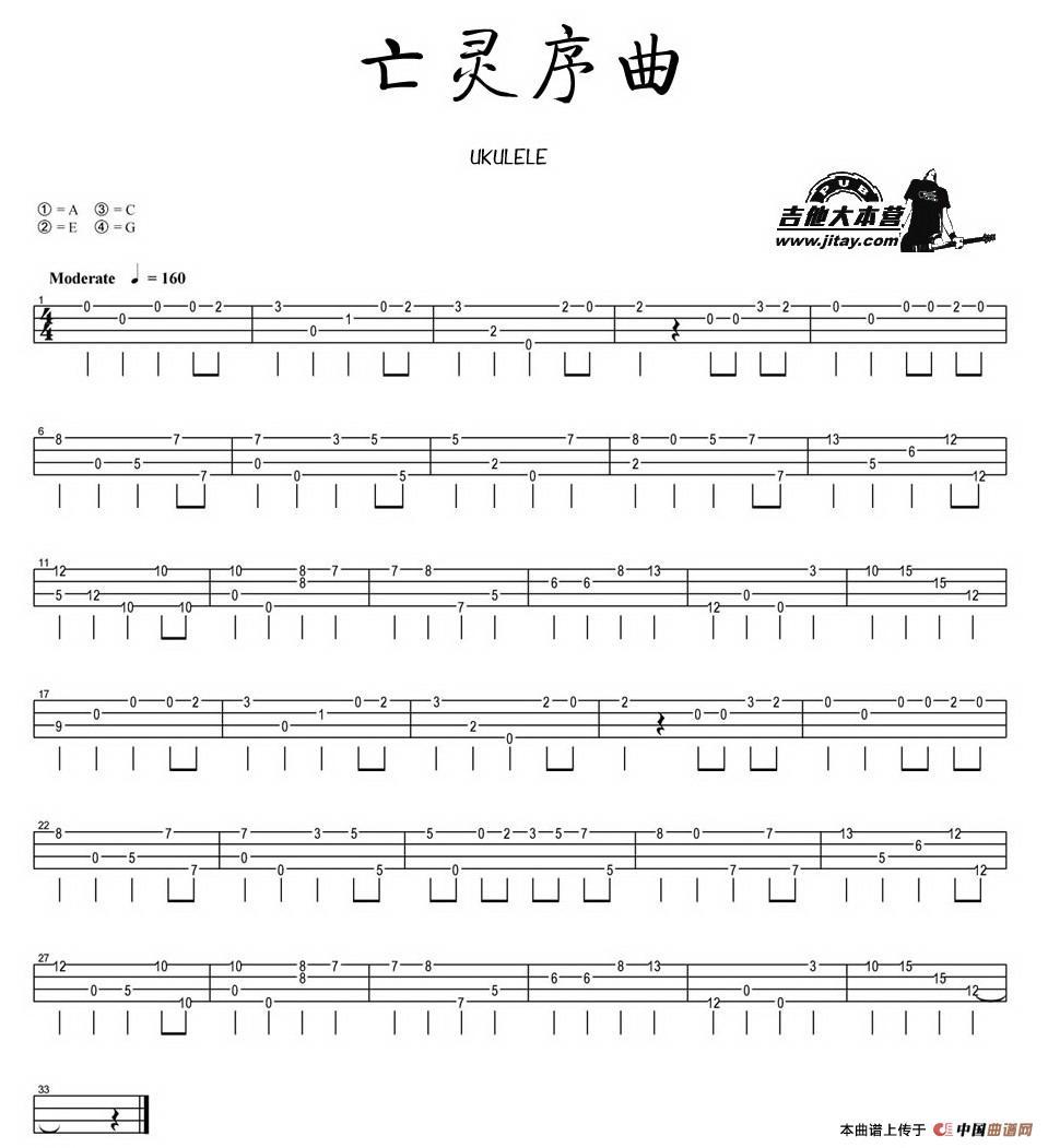 亡灵序曲(尤克里里指弹谱)