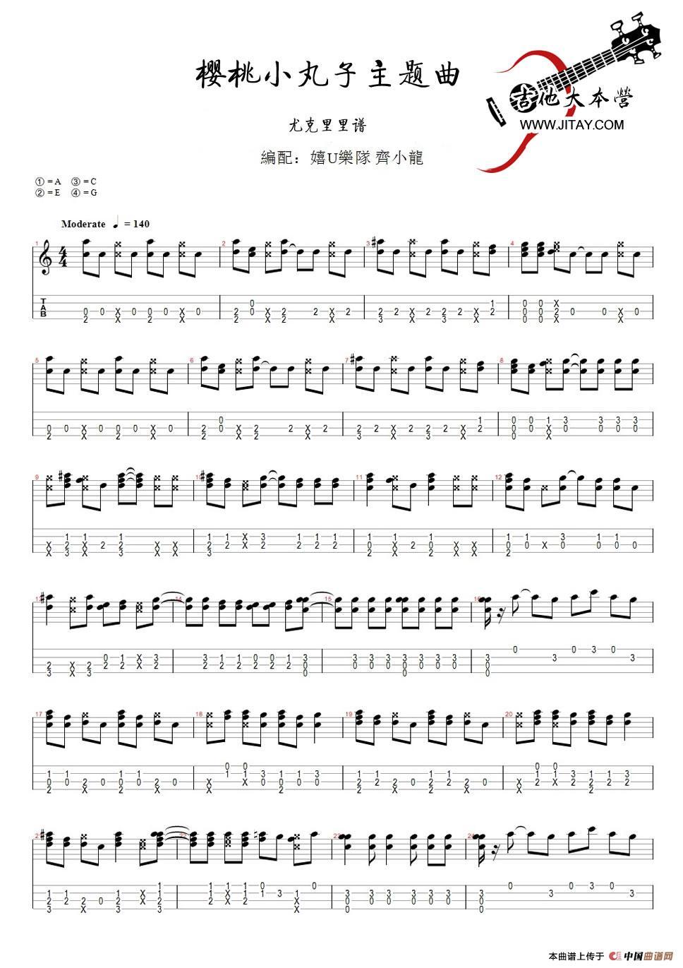《樱桃小丸子》主题曲_吉他谱