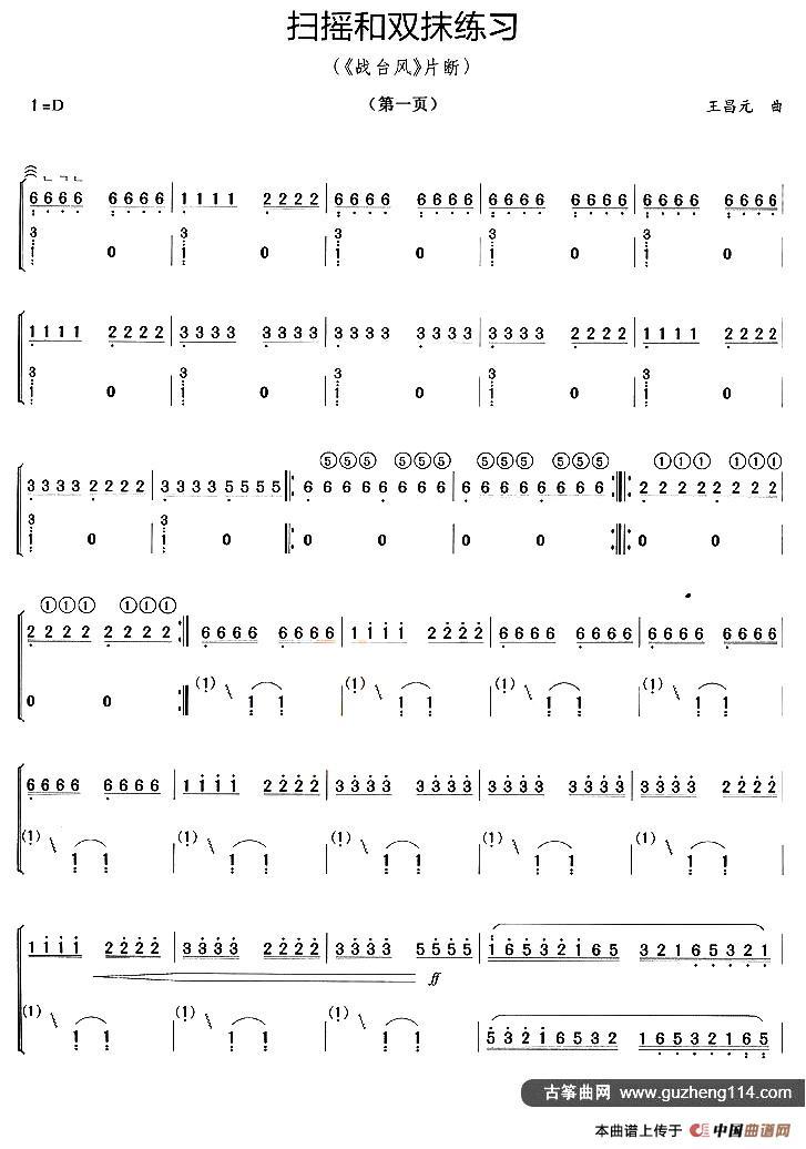 古筝扫摇与双抹练习 古筝谱