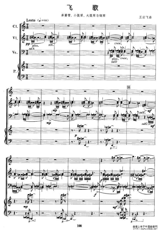飞歌(单簧管+小提琴+大提琴+钢琴)