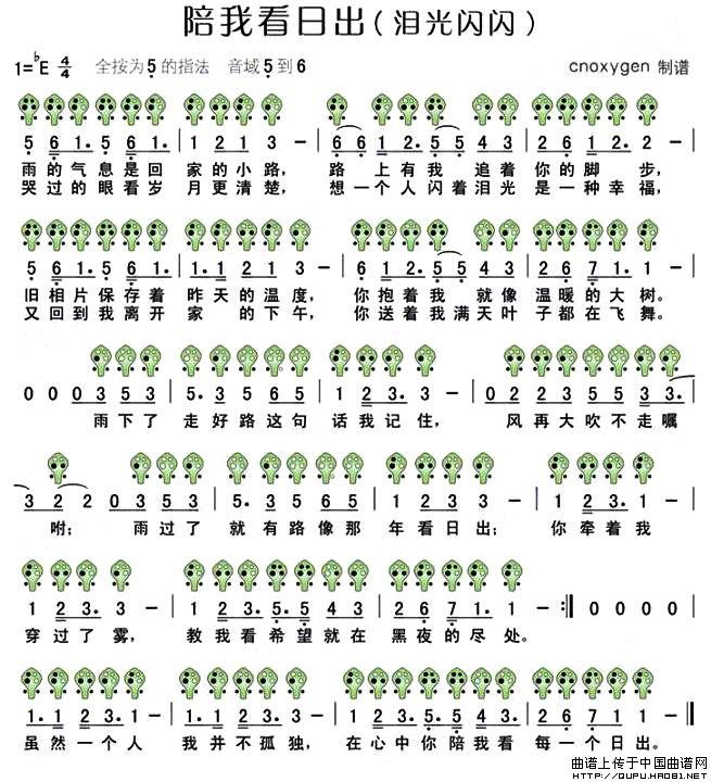 陪我看日出 六孔陶笛谱 简谱 高清图片