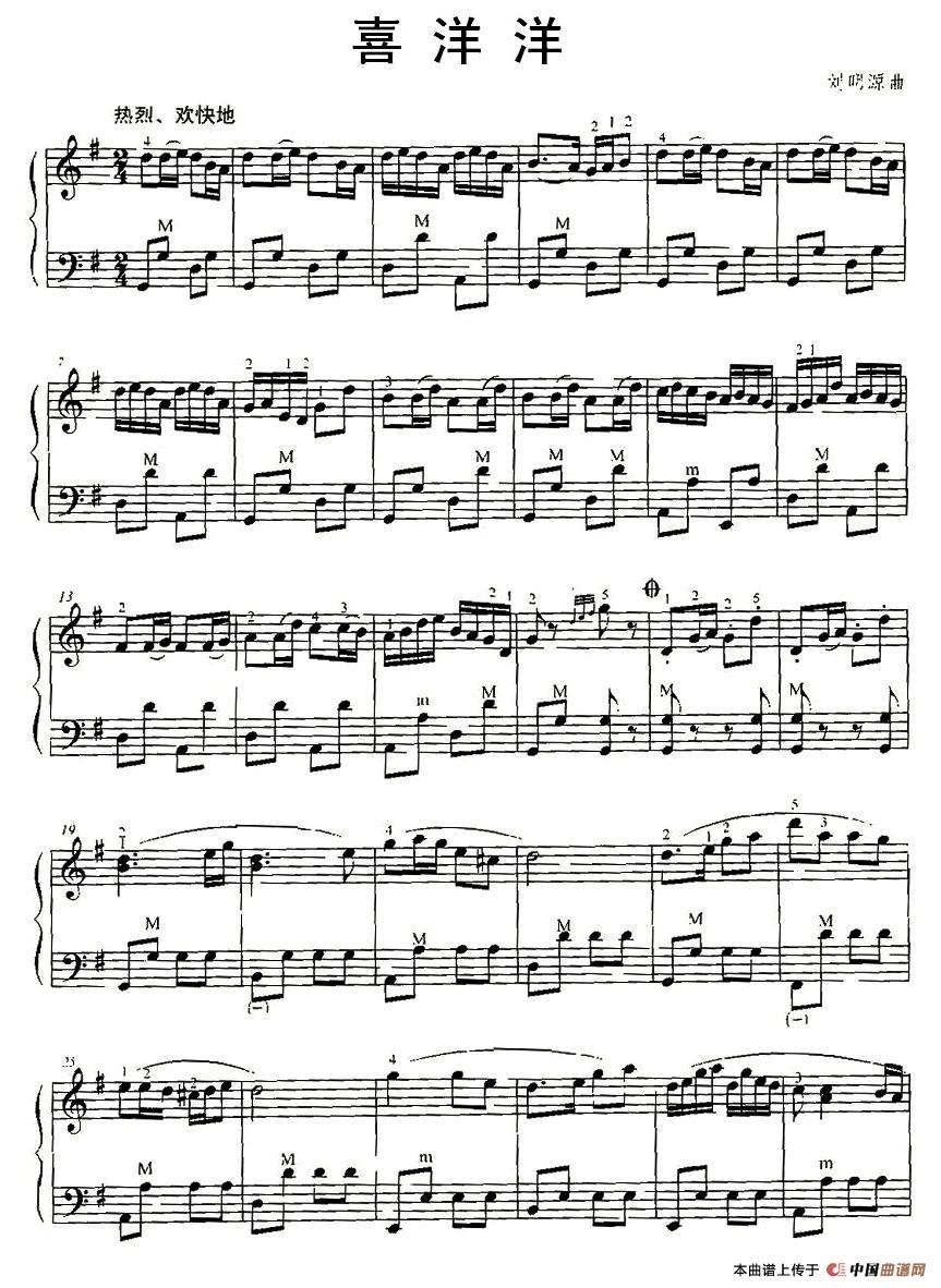 喜洋洋笛子独奏简谱