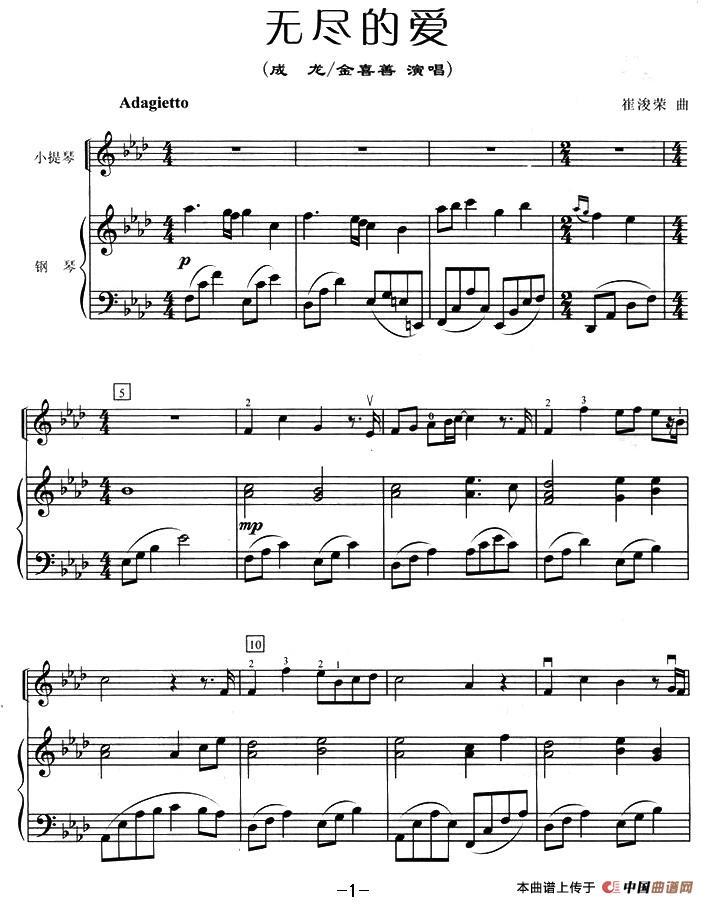 无尽的爱 小提琴谱