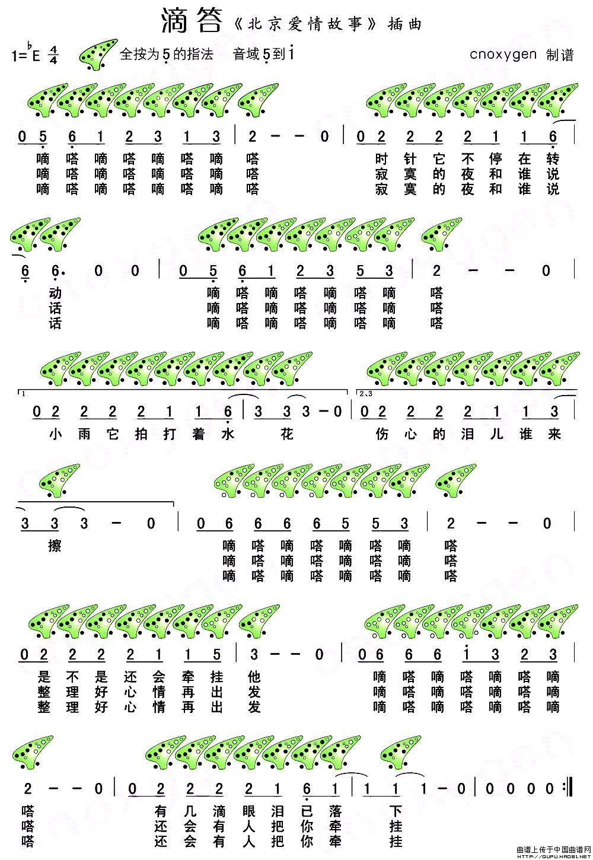 城陶笛6孔教程图片 天空之城陶笛谱6孔,6孔陶笛天空之城曲谱 高清图片