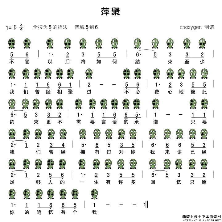 萍聚 六孔陶笛谱 简谱高清图片
