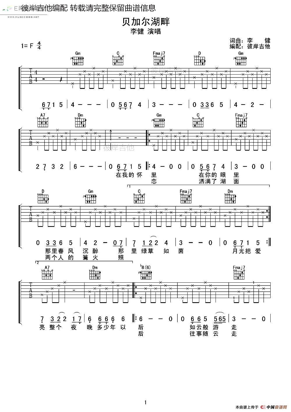 貝加爾湖畔_吉他譜_搜譜網圖片