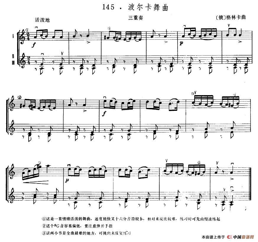 波尔卡舞曲 小提琴谱