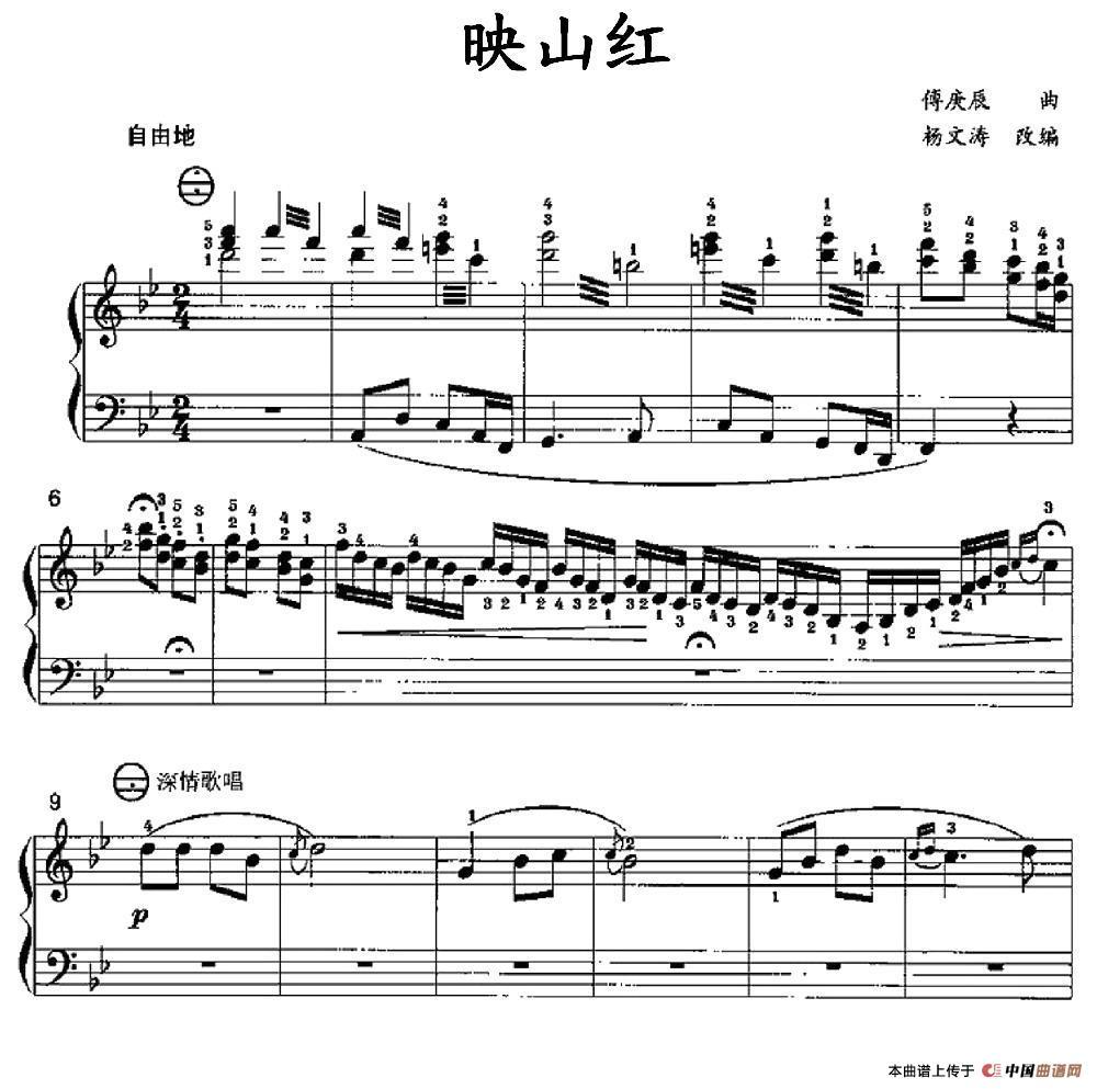 映山红_简谱