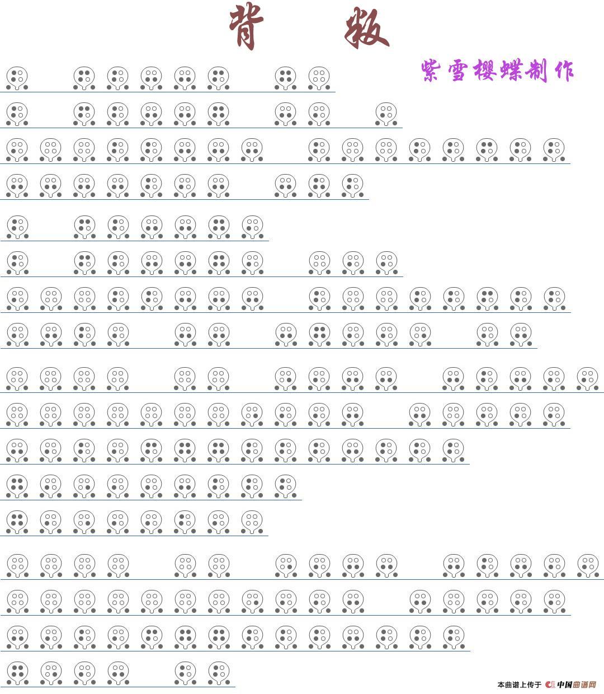 背叛(六孔陶笛谱)_简谱