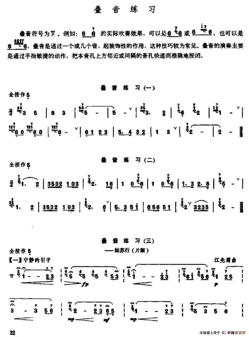 笛子叠音练习_简谱