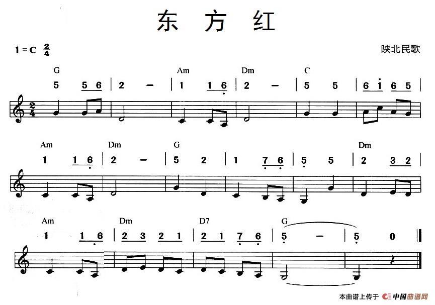 东方红 口琴谱