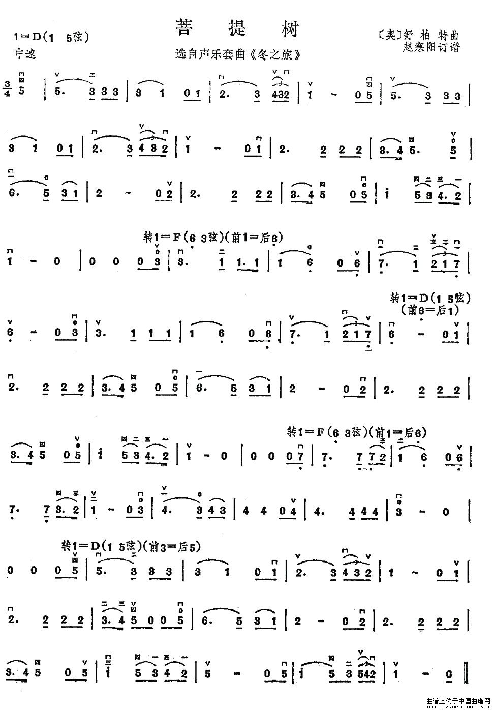 欢乐颂口琴乐谱菩提图片