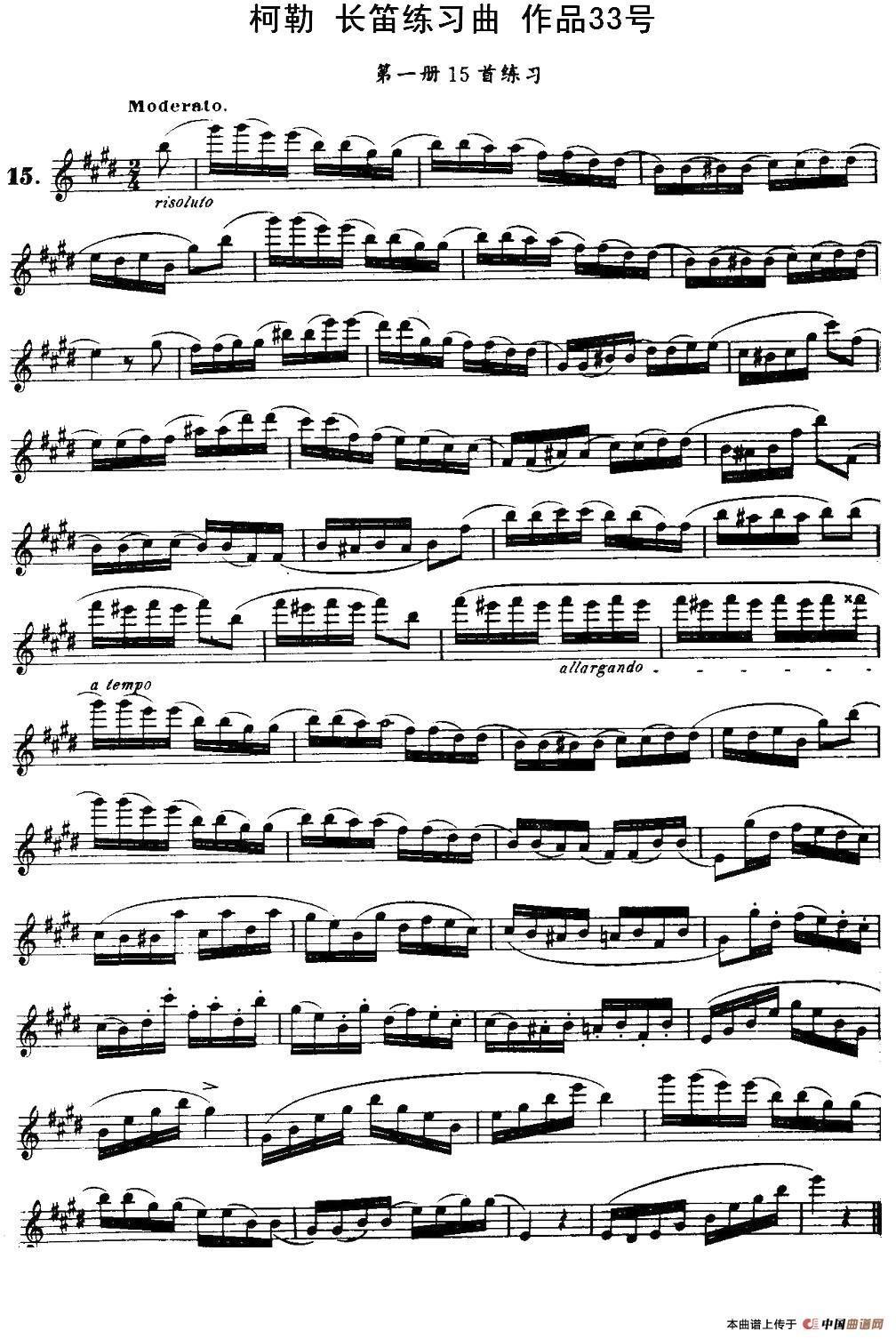 长笛独奏谱子当