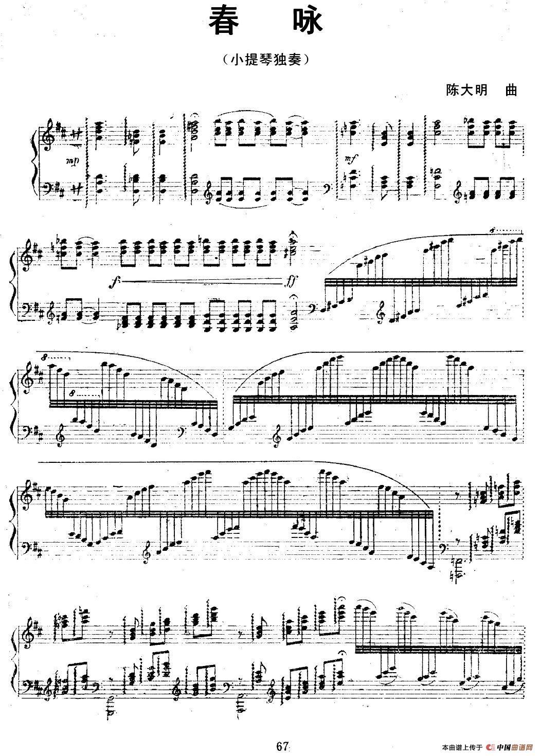 春咏(小提琴独奏+钢琴伴奏)