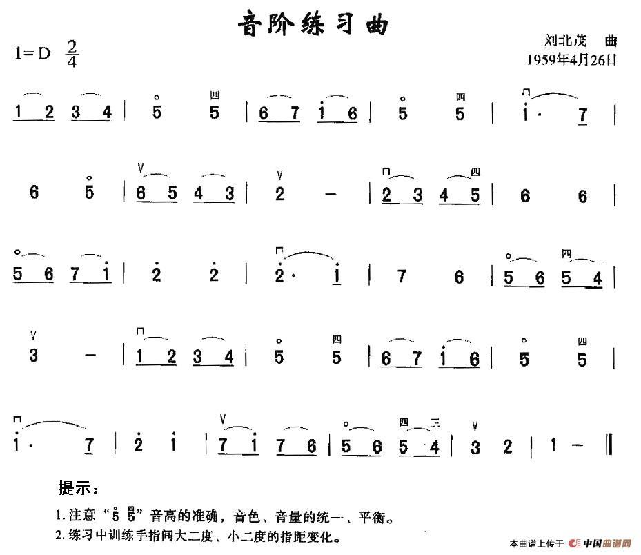 音阶练习曲_简谱