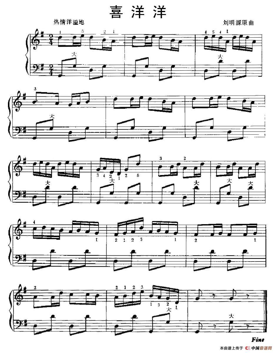 喜洋洋二胡乐谱