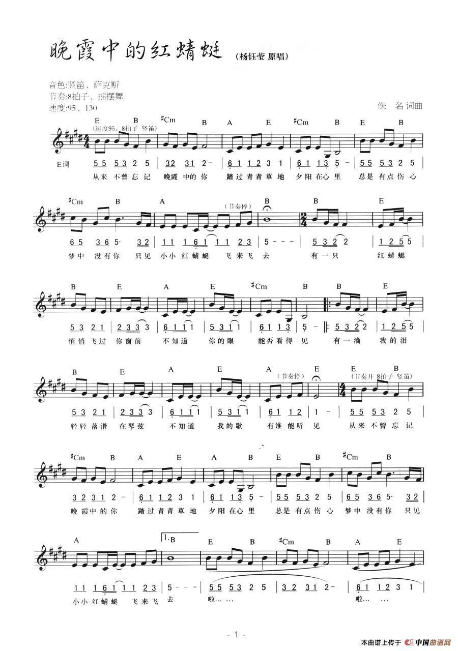 红蜻蜓 琴谱
