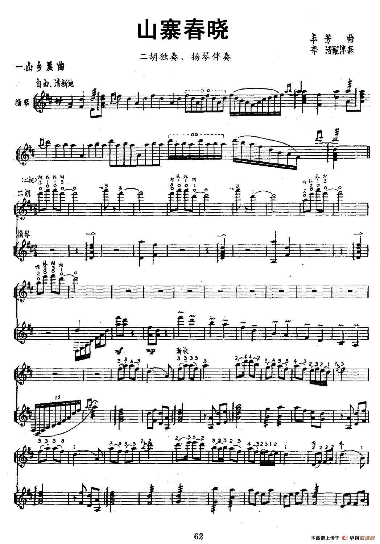 山寨春曉(二胡獨奏+揚琴伴奏,五線譜)圖片