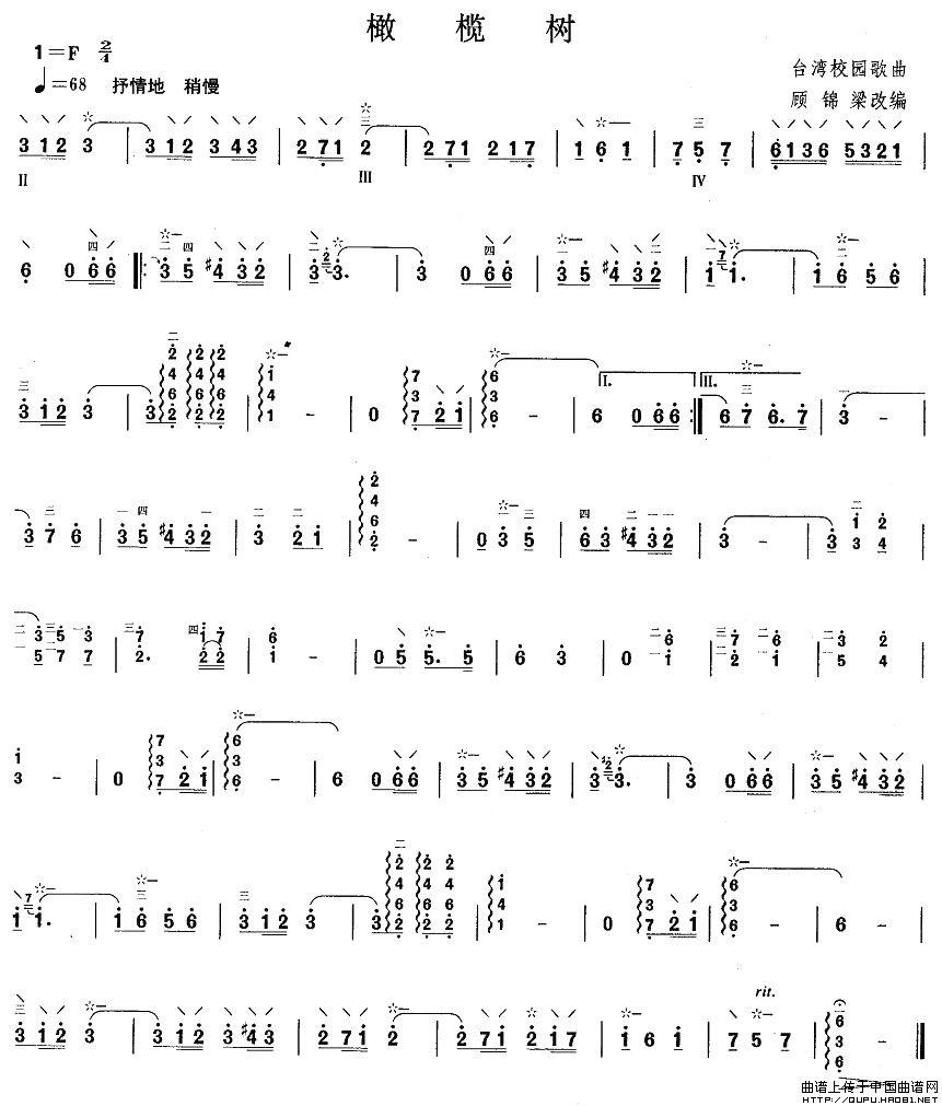 柳琴考级曲目二级:橄榄树_简谱