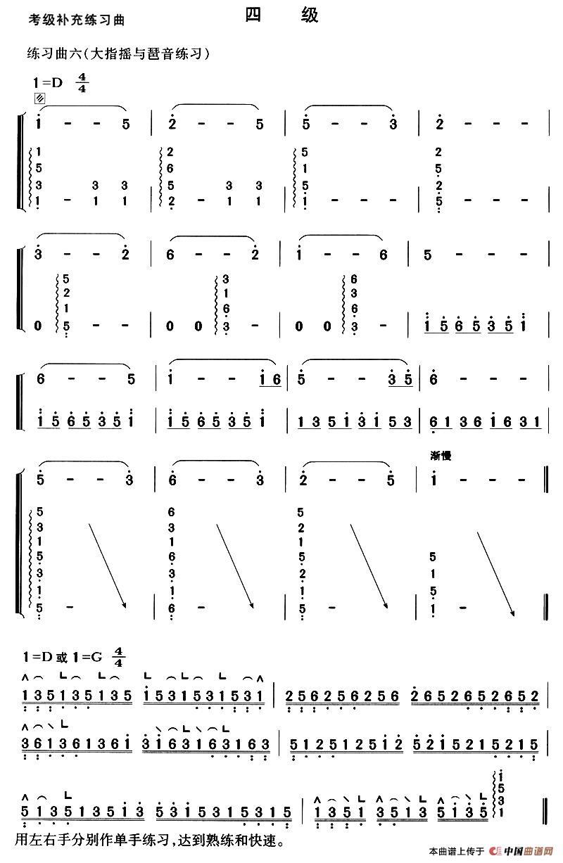 考级补充练习曲 古筝谱