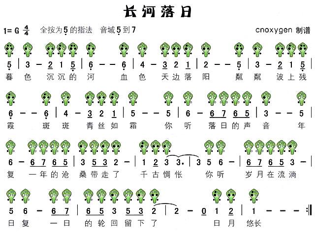 长河落日 六孔陶笛谱 简谱 高清图片