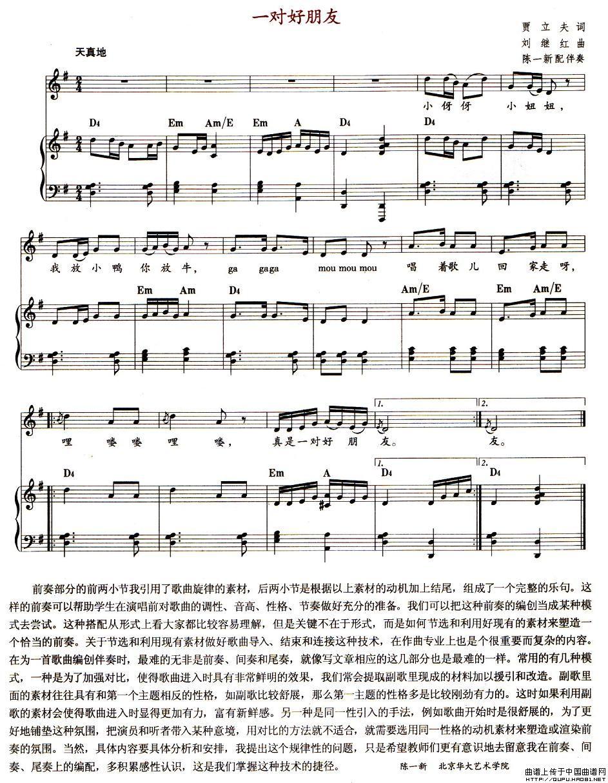 好的音乐谱子-《大众乐谱网》制谱上传,许新华配伴奏-一对好朋友