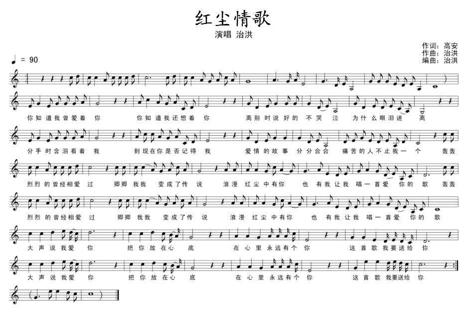 一首和 红尘情歌 开头伴奏类似 的流行音乐是什么