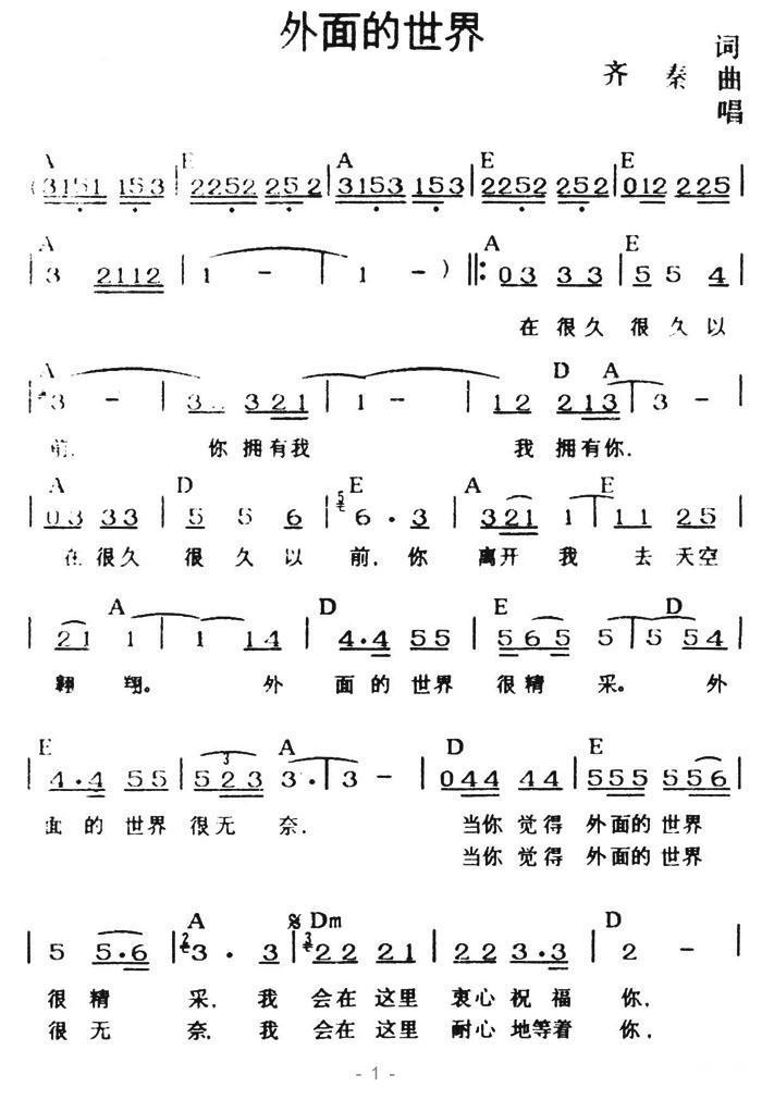 横笛的谱子-描述:53. [笛子谱,钢琴谱,歌谱,萨克斯谱,长笛谱] 不让我的眼泪