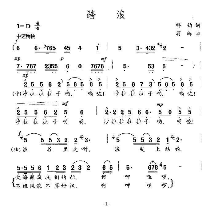 踏浪电子琴简谱歌谱分享_踏浪电子琴简谱歌谱图片