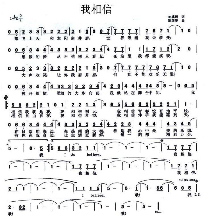 我相信杨培安萨克斯谱