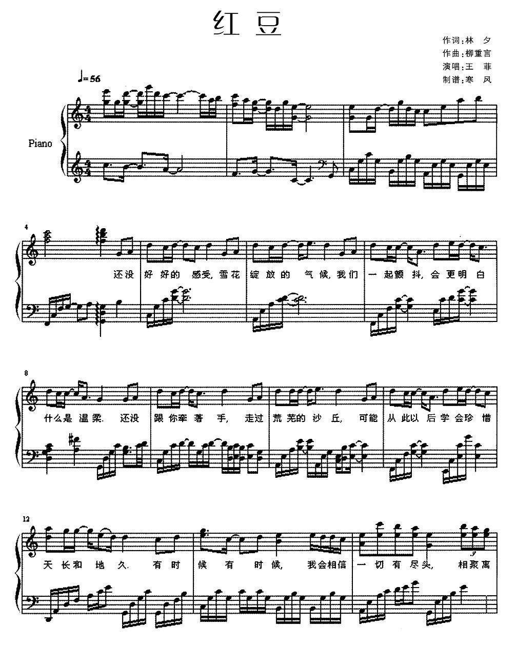 红豆(林夕词 柳重言曲,钢琴弹唱谱)