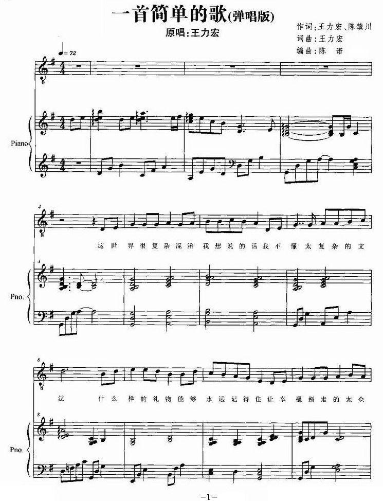 一首简单的歌(钢琴弹唱谱)