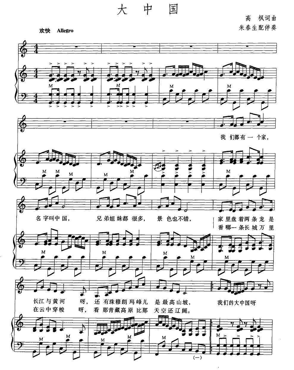 """大中国(手风琴伴奏谱) 提示:在曲谱上按右键选择""""图片另存为"""",可以将"""
