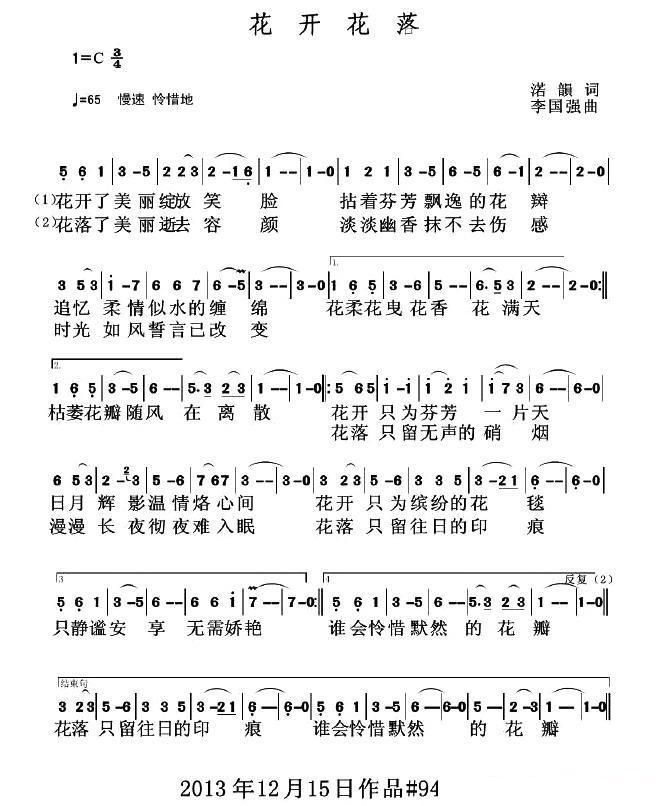 花开花落(渃韵词 李国强曲)图片