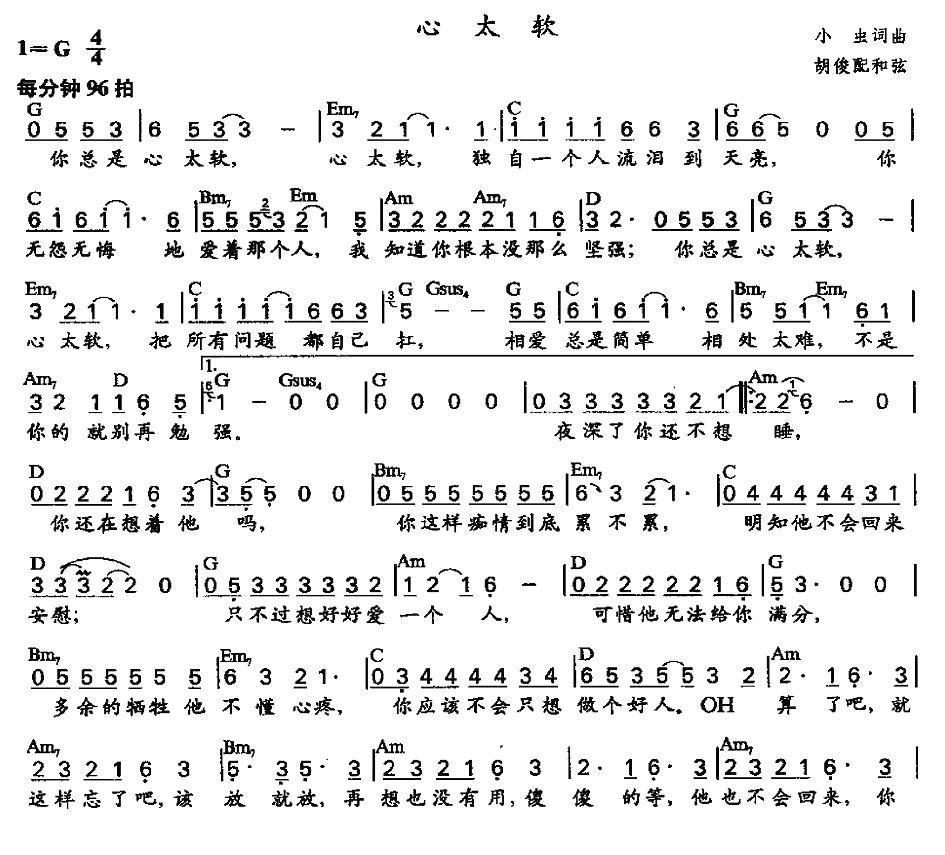 简谱和弦简谱音乐图片